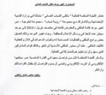 بيان اعتذار: تغيير موعد ملتقى الشباب العماني
