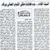 جريدة عمان: السبت القادم بدء فعاليات ملتقى الشباب العماني ببركاء