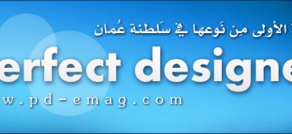ترقبونا مع بداية العام الجديد Perfect designer
