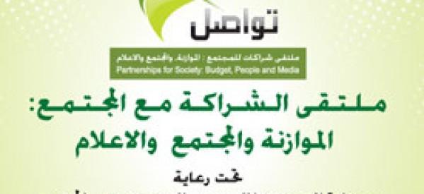 تواصل تدعوكم للمشاركة في ملتقى الشراكة مع المجتمع : الموازنة، والمجتمع والاعلام