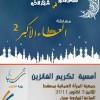 دعوة : أمسية تكريم الفائزين في مسابقة العطاء الأكبر 2