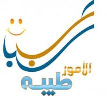 """دعوة : الأمور طيبة(4) مع أ.هاني المنيعي في """" تسويق الأفكار """""""