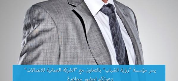 """دعوة عامة : محاضرة """" ثقافة الحوار والإختلاف """" مع أ.هاني المنيعي"""