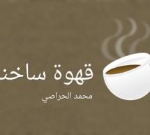 قهوة ساخنة