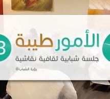 دعوة لحضور جلسة الأمور طيبة 13 مع الشيخ خالد الحوسني