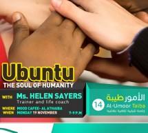 دعوة لحضور جلسة الأمور طيبة 14 مع هيلين سيرز