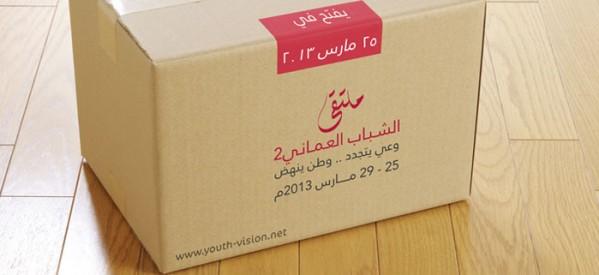 رؤية الشباب تفصح عن معايير التقييم لملتقى الشباب العماني الثاني