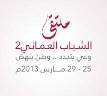 تقرير ملتقى الشباب العماني في تلفزيون سلطنة عمان -برنامج صباح ومسا-
