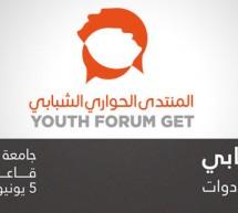 """رؤية الشباب تعلن عن المنتدى الحواري الشبابي الثالث تحت شعار """"الفكر الشبابي .. المفاهيم والأدوات"""""""