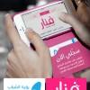 إعلان برنامج فنار للفتيات القياديات