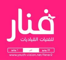 رؤية الشباب تعلن عن إقامة برنامج فنار للفتيات القياديات الثاني