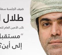 جلسة الأمور طيبة: مستقبل عمان إلى أين؟