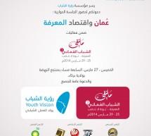 """دعوة لحضور الجلسة الحوارية """"عمان واقتصاد المعرفة"""""""
