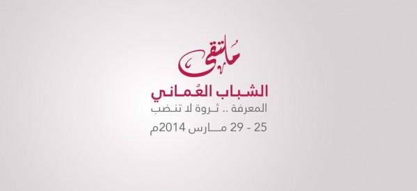 لقاء إذاعي مع رحمة الحراصي في إذاعة سلطنة عمان للحديث حول ملتقى الشباب العماني الثالث
