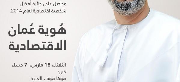 جلسة الأمور طيبة: هوية عمان الاقتصادية مع د. حاتم الشنفري